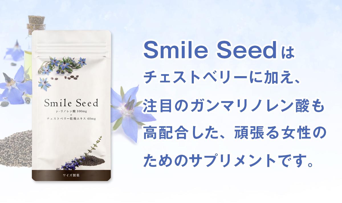 Smile Seedは、チェストベリーに加え、<br>注目のガンマリノレン酸も高配合した、<br>頑張る女性のためのサプリメントです。