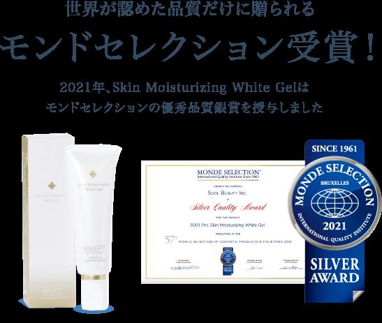 世界が認めた品質だけに贈られるモンドセレクション 受賞! 2021年、Skin Moisturizing White Gelはモンドセレクションの優秀品質銀賞を授与しました