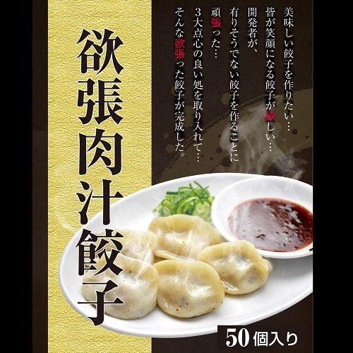【専門店の味】どさん子ラーメン/欲張肉汁餃子50個入りの商品画像