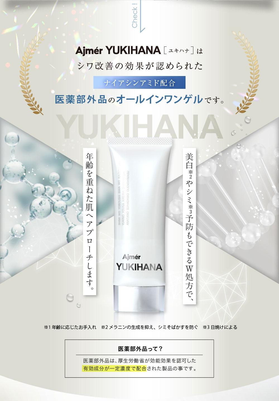 ユキハナはシワ改善の効果が認められた医薬部外品のオールインワンゲルです。