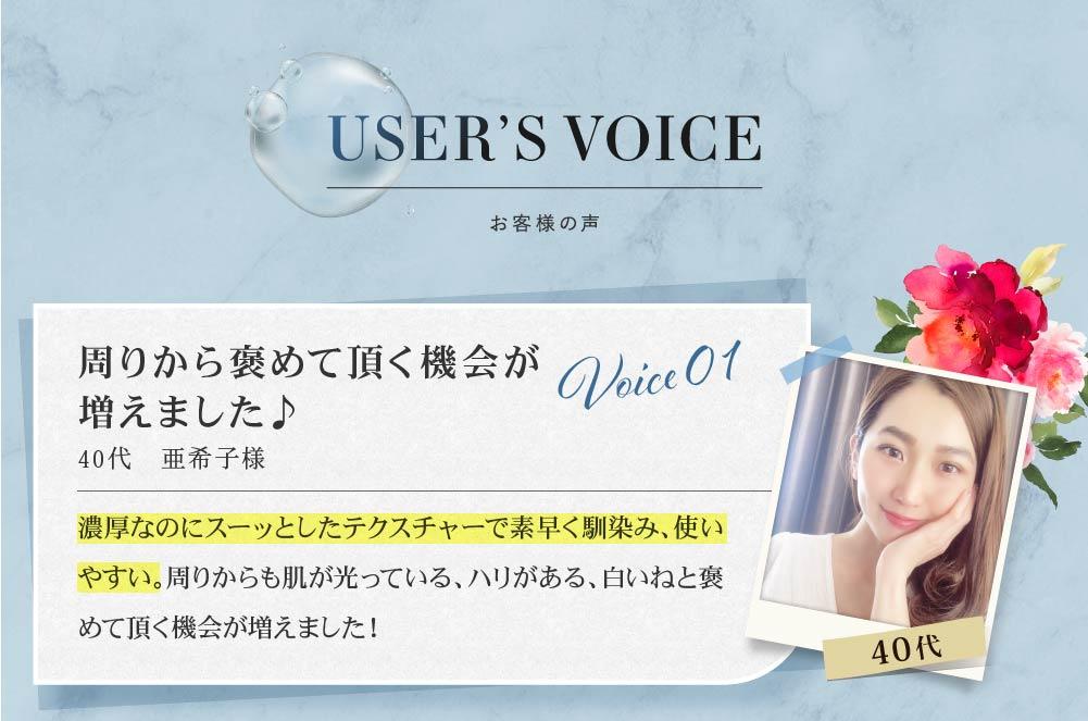 USER'S VOICE お客様の声 Voice01 朝と寝る前にひと塗り