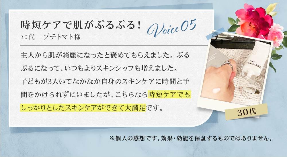 Voice05 お手入れが楽しみに!