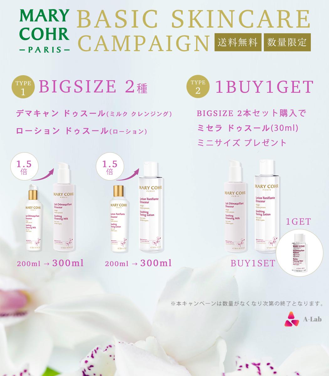 MARY COHR BASIC SKIN CARE キャンペーン