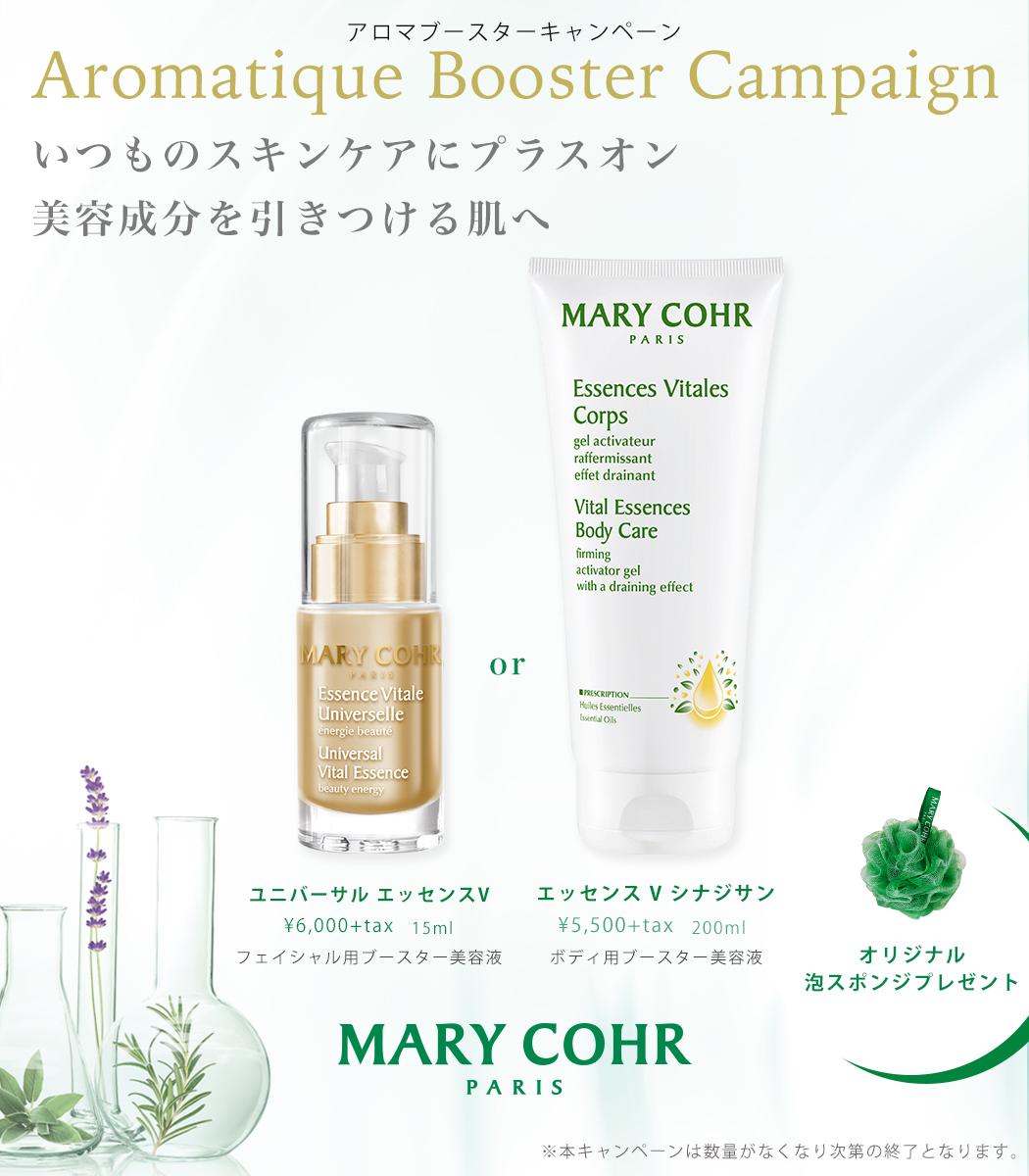 MARY COHR CP SPバナー
