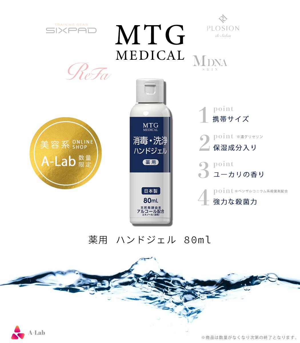 MTG ハンドジェル 80ml