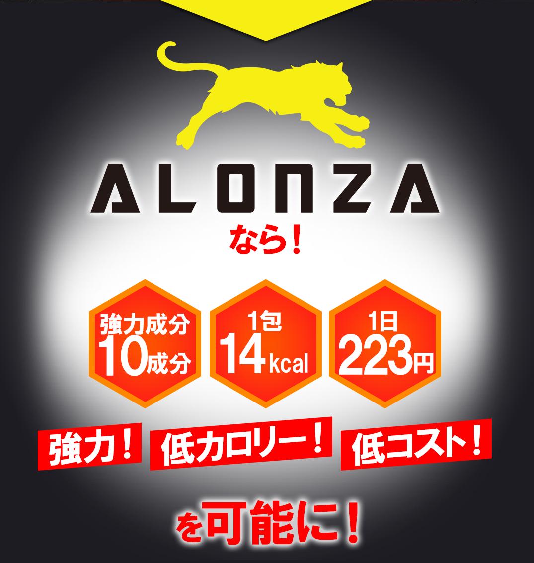 ALONZAなら!強力成分10成分 一包14kcal 1日223円 強力!低カロリー!低コスト!を可能に!