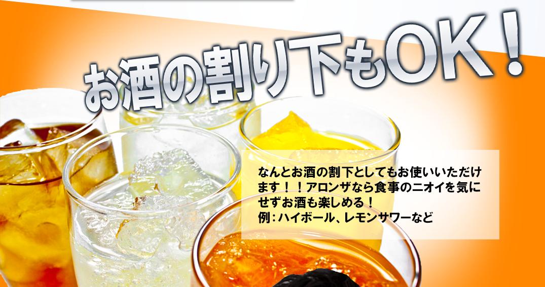 お酒の割下としてもお使いいただけます!なんとお酒の割下としてもお使いいただけます!!お酒を楽しみながら食事のニオイも徹底消臭できるのはアロンザだけ!例:ハイボール、レモンサワーなど