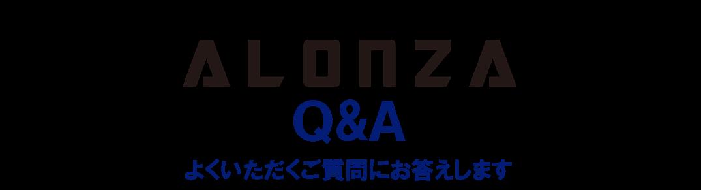 【よくある質問】皆様から寄せられる質問にお答えします!
