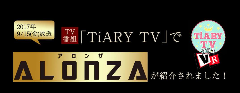 2017年 9/15(金)放送 TV 番組 「TiARY TV」で