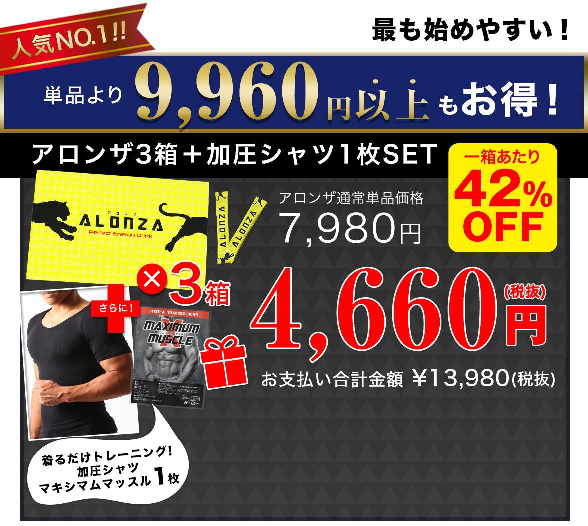 人気No.1 9960円以上もお得!アロンザ3箱x加圧シャツ1枚セット42%OFF
