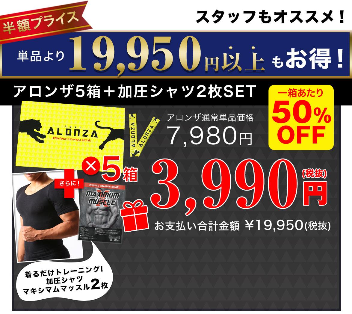 スタッフもオススメ! 19950円以上もお得!アロンザ5箱x加圧シャツ2枚セット50%OFF