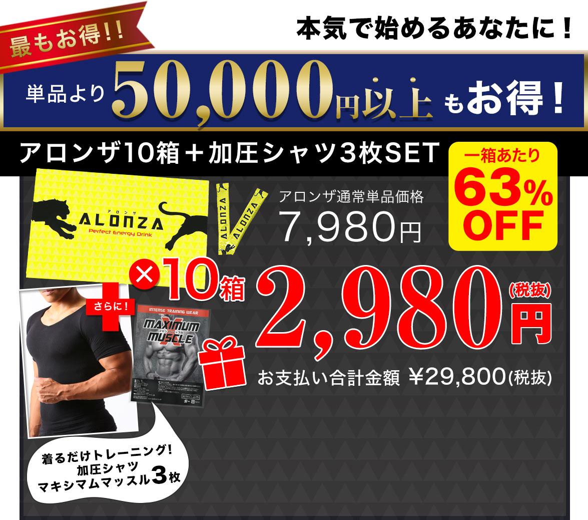 本気で始めるあなたに! 50000円以上もお得!アロンザ10箱x加圧シャツ3枚セット63%OFF