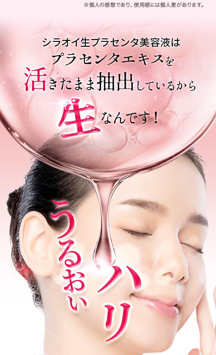 シラオイ生プラセンタ美容液はプラセンタエキスを活きたまま抽出しているから生なんです!