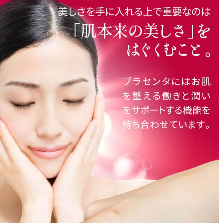 美しさを手に入れる上で重要なのは「肌本来の美しさ」をはぐくむこと。