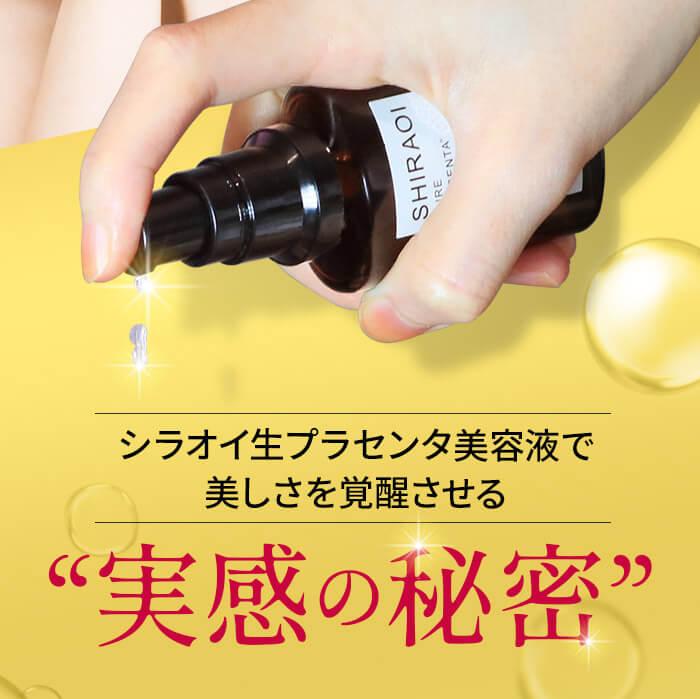 シラオイ生プラセンタ美容液で美しさを覚醒させる実感の秘密
