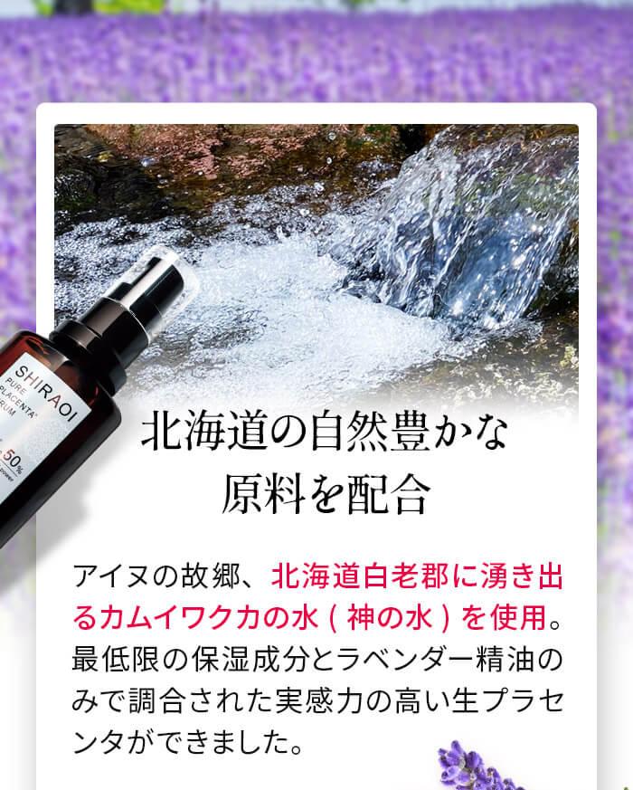 北海道の自然豊かな原料を配合