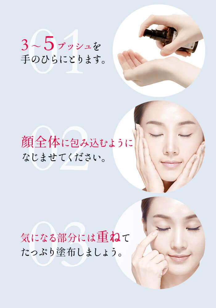3〜5プッシュを手のひらにとります。顔全体に包み込むようになじませてください。気になる部分には重ねてたっぷり塗布しましょう。
