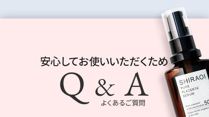 安心してお使いいただくため,Q&A,よくあるご質問