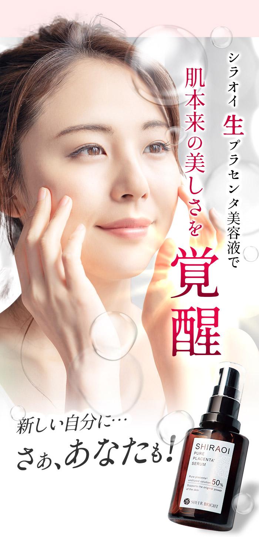 シラオイ生プラセンタ美容液で肌本来の美しさを覚醒 新しい自分にさあ、あなたも!