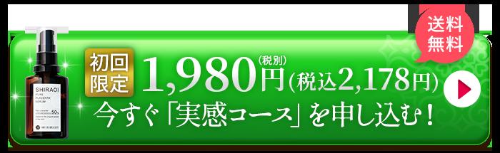 初回1,980円(送料無料)今すぐ「実感コース」を申し込む!