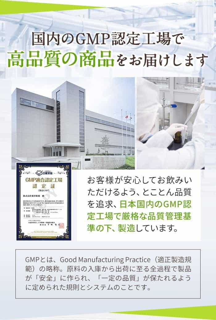 国内のGMP認定工場で高品質の商品をお届けします。 お客様が安心してお飲みいただけるよう、とことん品質を追求、日本国内のGMP認定工場で厳格な品質管理基準の下、製造しています。