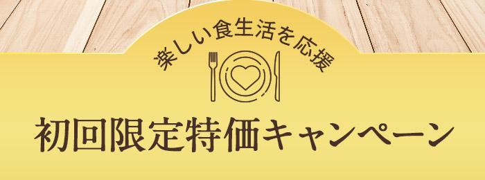 楽しい新食生活を応援 初回限定特価キャンペーン