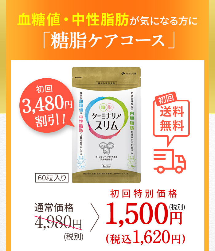 血糖値・中性脂肪が気になる方に毎月1袋お届けコース「糖脂ケアコース」初回約69%OFF 送料無料 初回特別価格1,500円(税別)