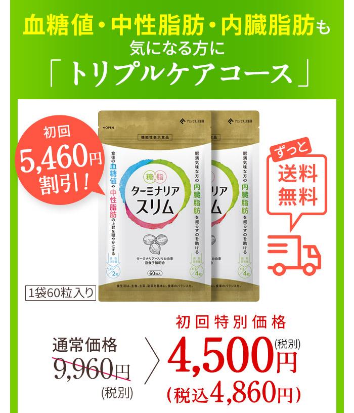 さらに、内臓脂肪も気になる方に毎月2袋お届けコース「トリプルケアコース」初回約54%OFF 送料無料 初回特別価格4,500円(税別)