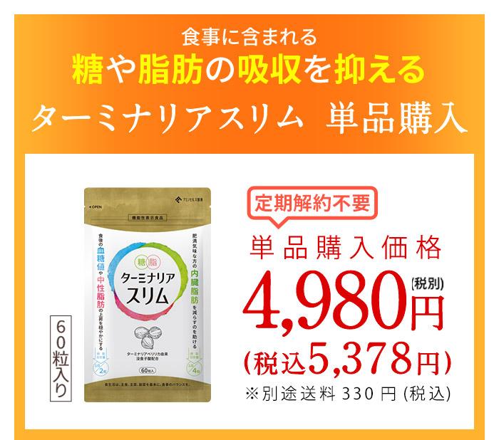 糖と脂肪の吸収を抑えるターミナリアスリム単品購入 単品購入価格4980円(税別)