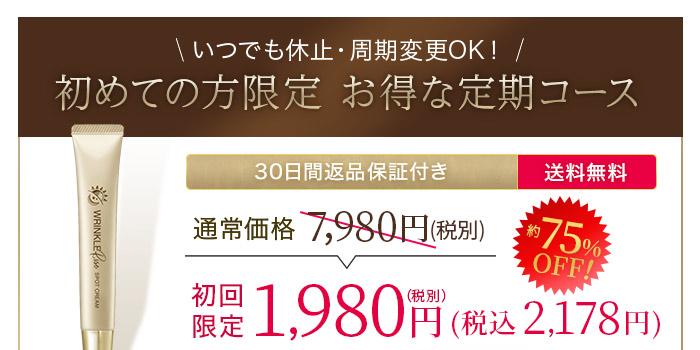 初回1,980円(送料無料)お得な定期便「トクトクコース」