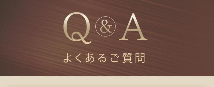Q&A、よくあるご質問