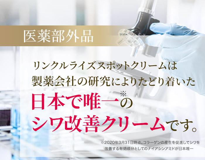 製薬会社の研究による日本唯一のシワ改善クリーム
