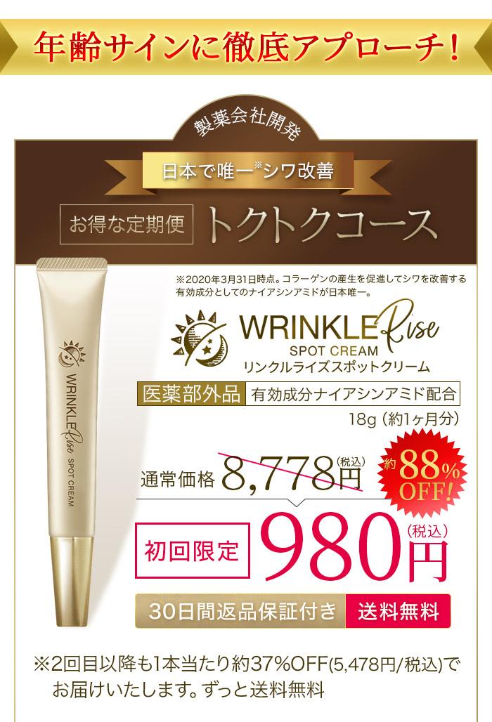 初回980円(送料無料)お得な定期便「トクトクコース」