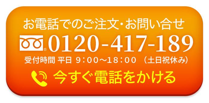 お電話でのご注文・お問い合せ 0120-417-189