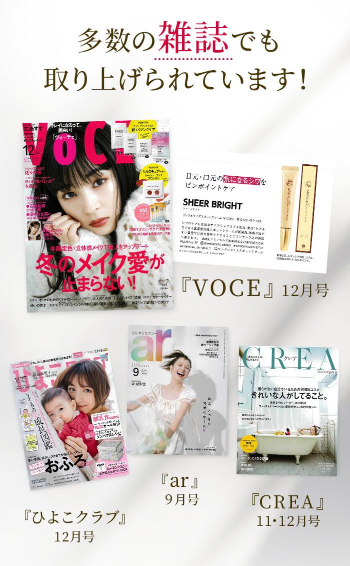 多くの雑誌にも掲載!