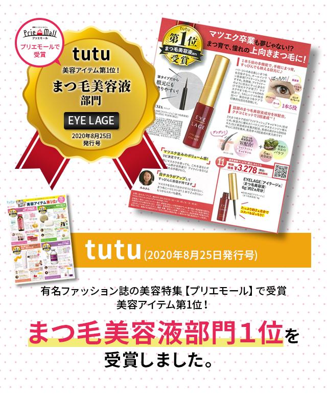 tutu(2020年8月25日発行号)有名ファッション誌の美容特集【プリエモール】で受賞 美容アイテム第1位!まつ毛美容液部門1位を受賞しました。