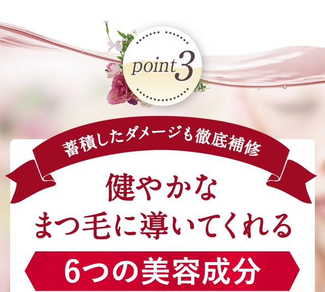 point3 健やかなまつ毛に導いてくれる6つの美容成分