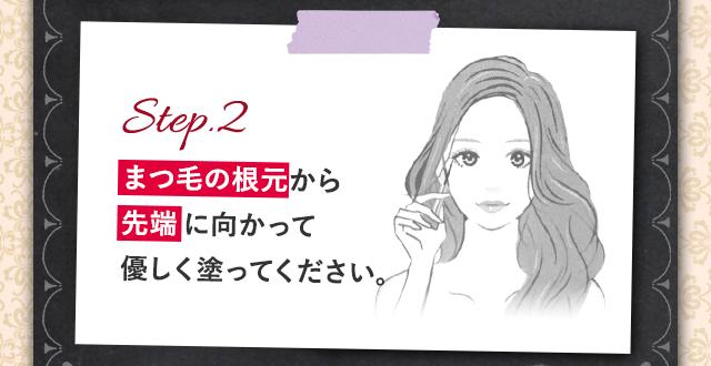 Step2 まつ毛の根元から先端に向かって優しく塗ってください。