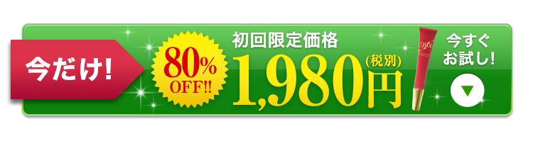今だけ80%OFF 初回限定価格1980円(税別)