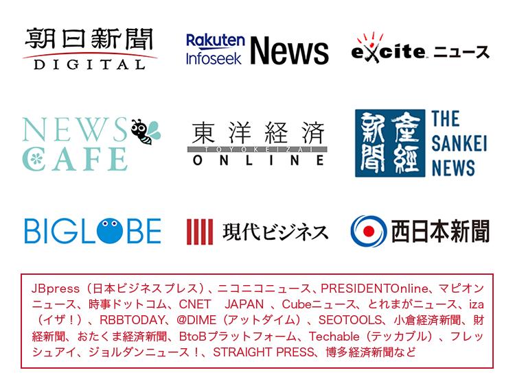朝日新聞、楽天、エキサイトニュース...