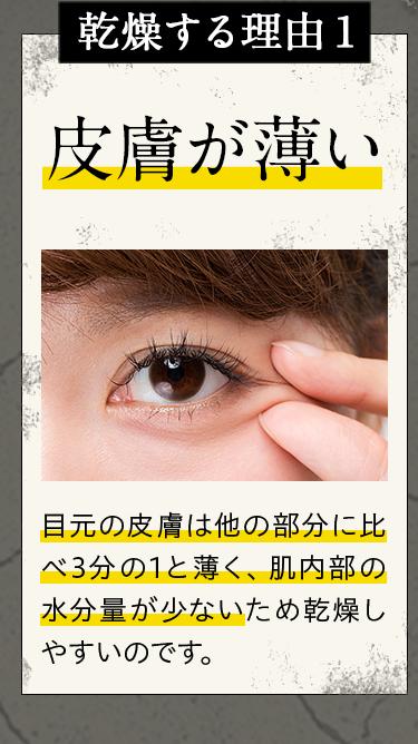 理由①:皮膚が薄い。