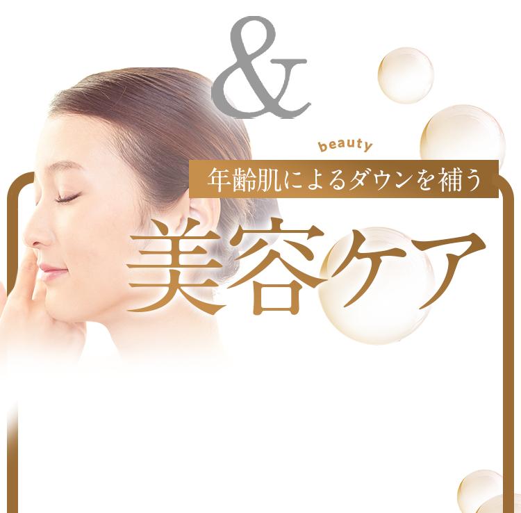 年齢肌によるダウンを補う美容ケア