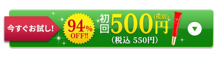 今だけ94%OFF 初回限定価格500円(税別)
