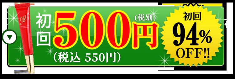 94%OFF 初回お試し価格500円(税別)