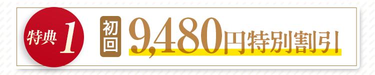 特典1:初回9480円割引