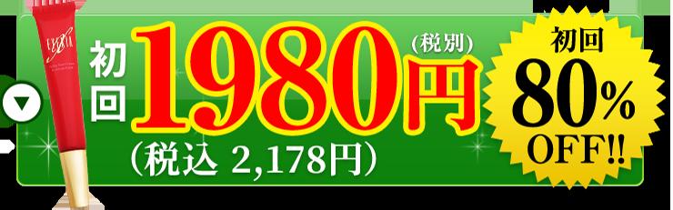 80%OFF 初回お試し価格1980円(税別)