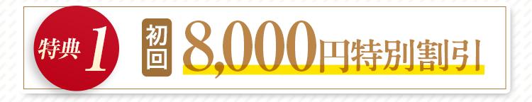 特典1:初回9000円割引