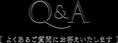 Q&A [よくあるご質問にお答えいたします]