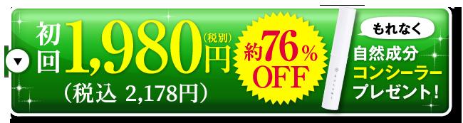 初回限定1980円(税別)約76%OFF 自然成分コンシーラープレゼント!