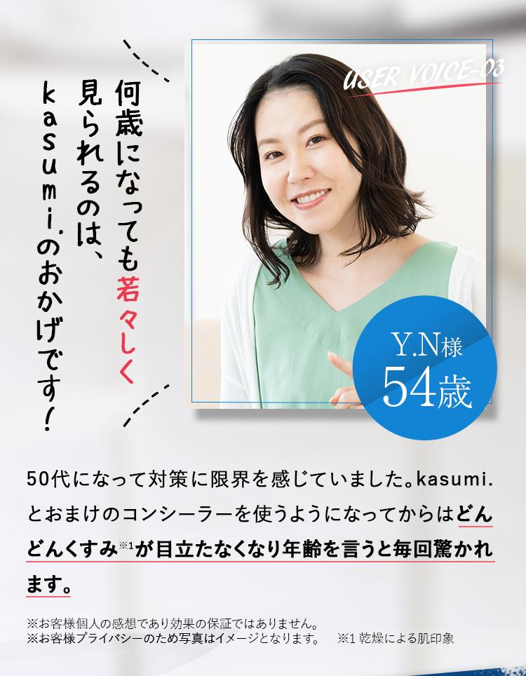 何歳になっても若々しく見られるのは、kasumiのおかげです!